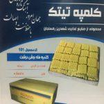 فروش کلمپه تیتک